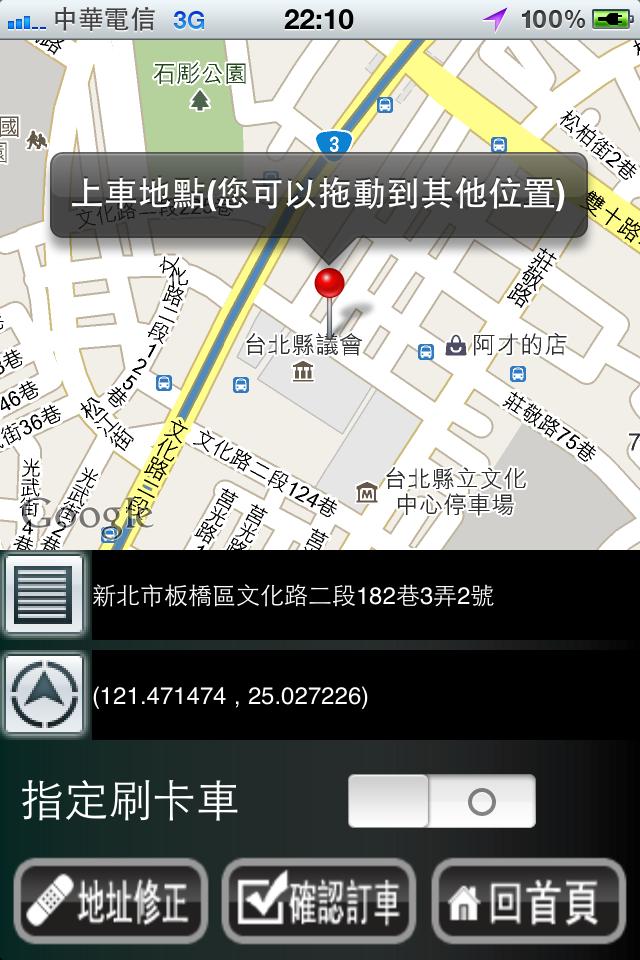 叫車小幫手_Fun iPhone Blog_14.PNG