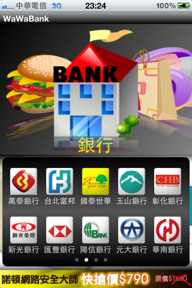WaWaBank_Fun iPhone Blog_11.PNG