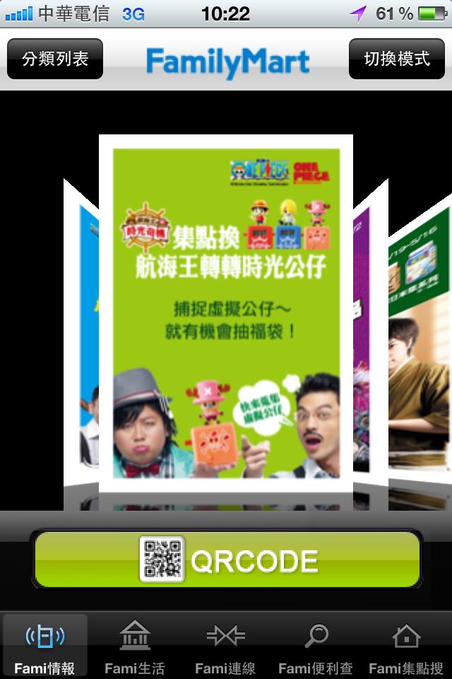 FamilyMart_Fun iPhone Blog_3.PNG