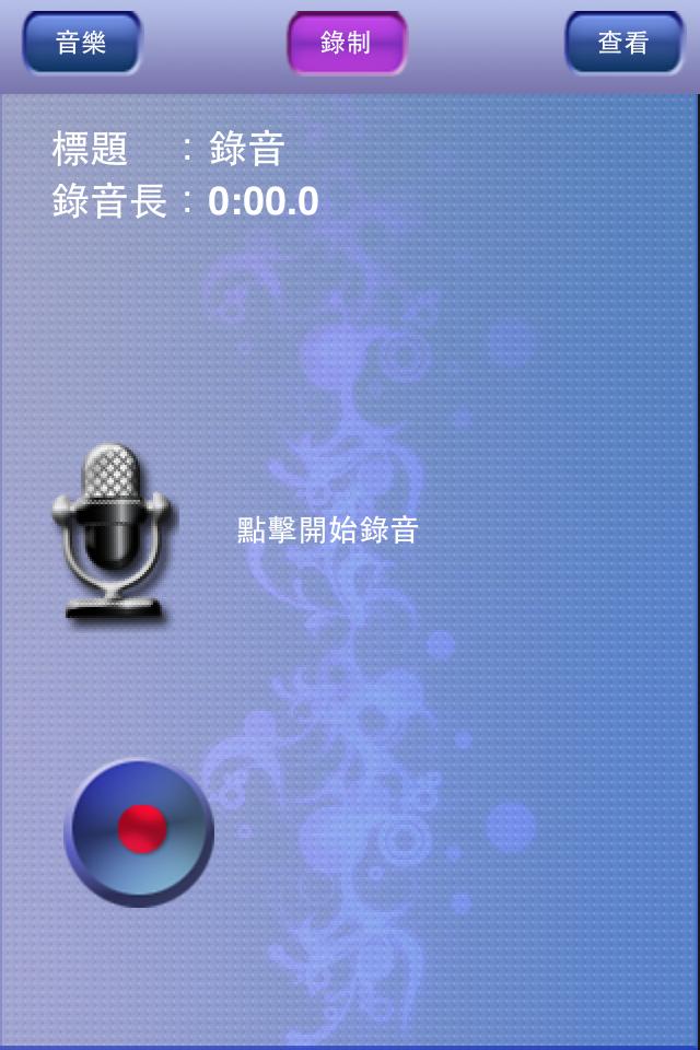鈴聲悠揚_Fun iPhone Blog_7.PNG