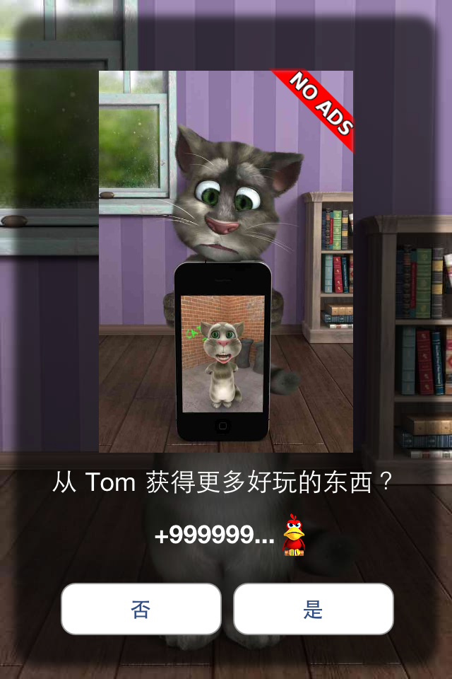TalkingTom2_Fun iPhone Blog_10.PNG