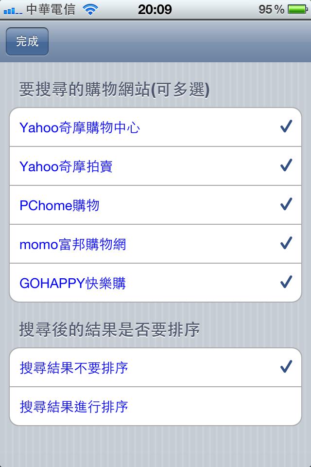 購物即時通_Fun iPhone Blog_04.PNG