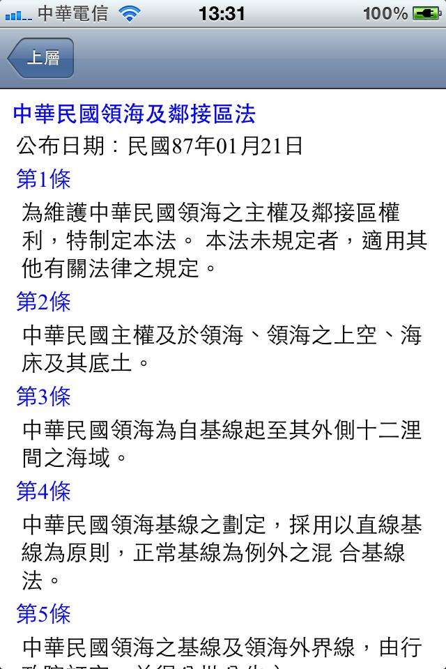 臺灣六法全書_Fun iPhone Blog_5.PNG