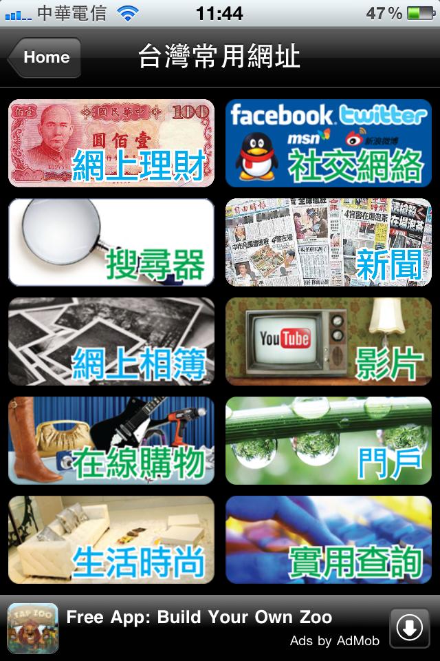 台灣常用網址_Fun iPhone Blog_04.PNG