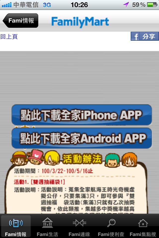 FamilyMart_Fun iPhone Blog_4.PNG