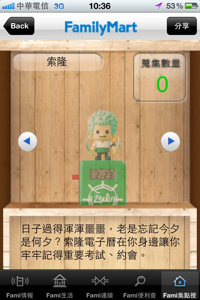 FamilyMart_Fun iPhone Blog_13.PNG