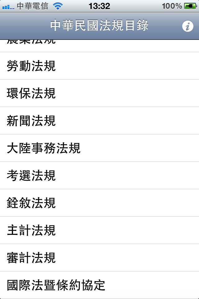 臺灣六法全書_Fun iPhone Blog_7.PNG