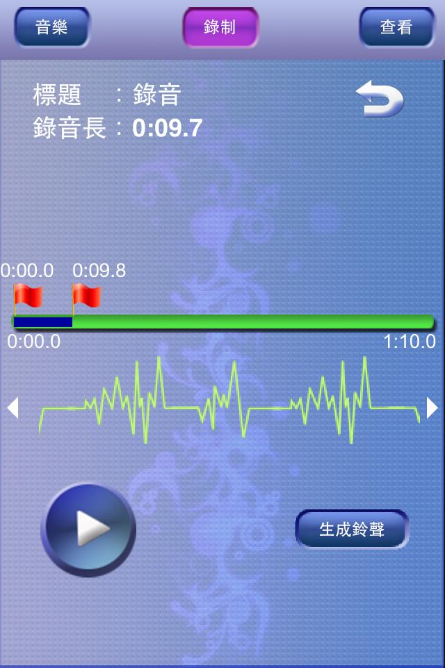 鈴聲悠揚_Fun iPhone Blog_10.PNG