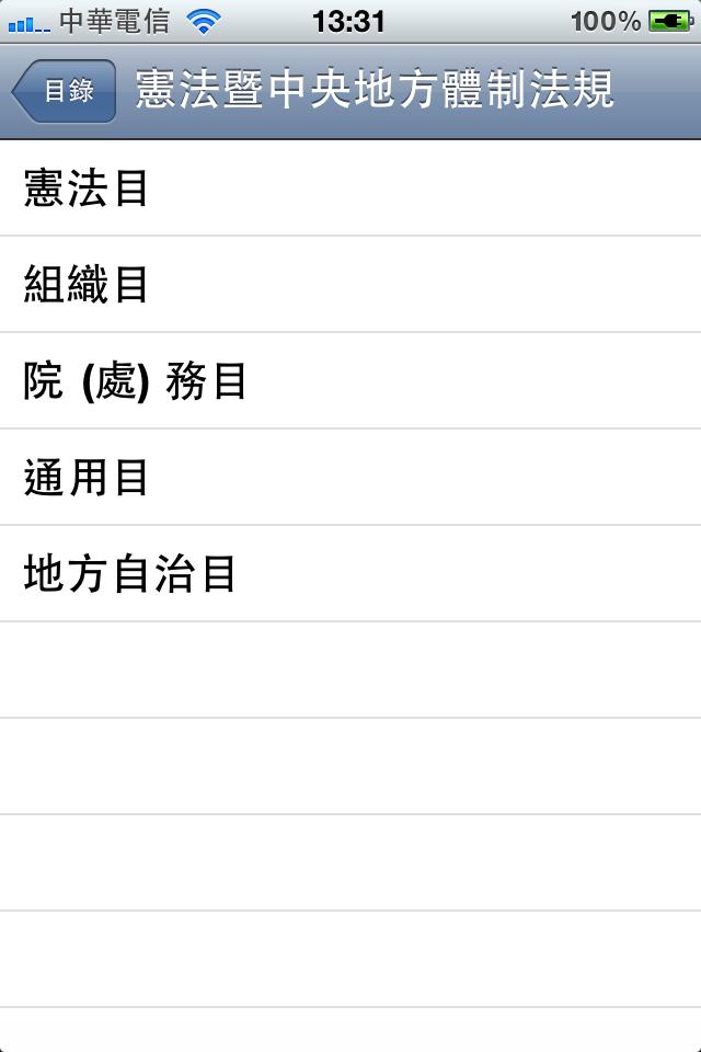 臺灣六法全書_Fun iPhone Blog_3.PNG