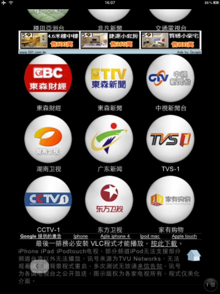 VAWIDEA-TV_Fun iPhone Blog_6.PNG