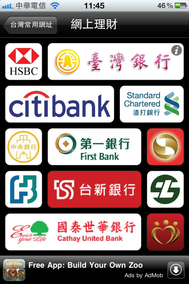台灣常用網址_Fun iPhone Blog_06.PNG