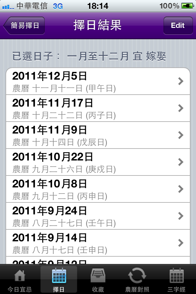 擇日不求人_Fun iPhone Blog_7.PNG