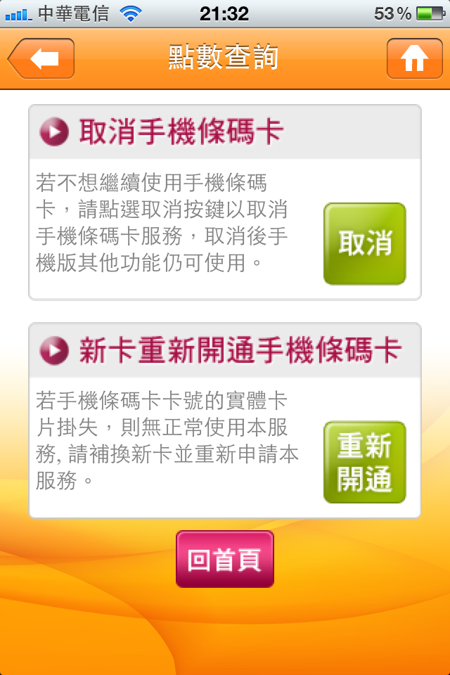 Happy Go_Fun iPhone Blog_30.PNG