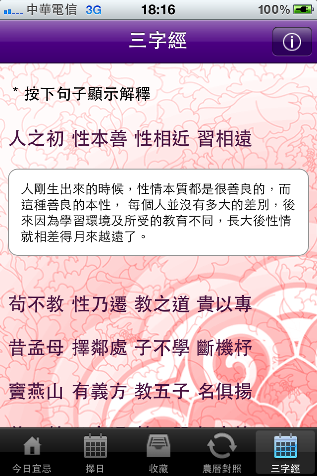 擇日不求人_Fun iPhone Blog_12.PNG
