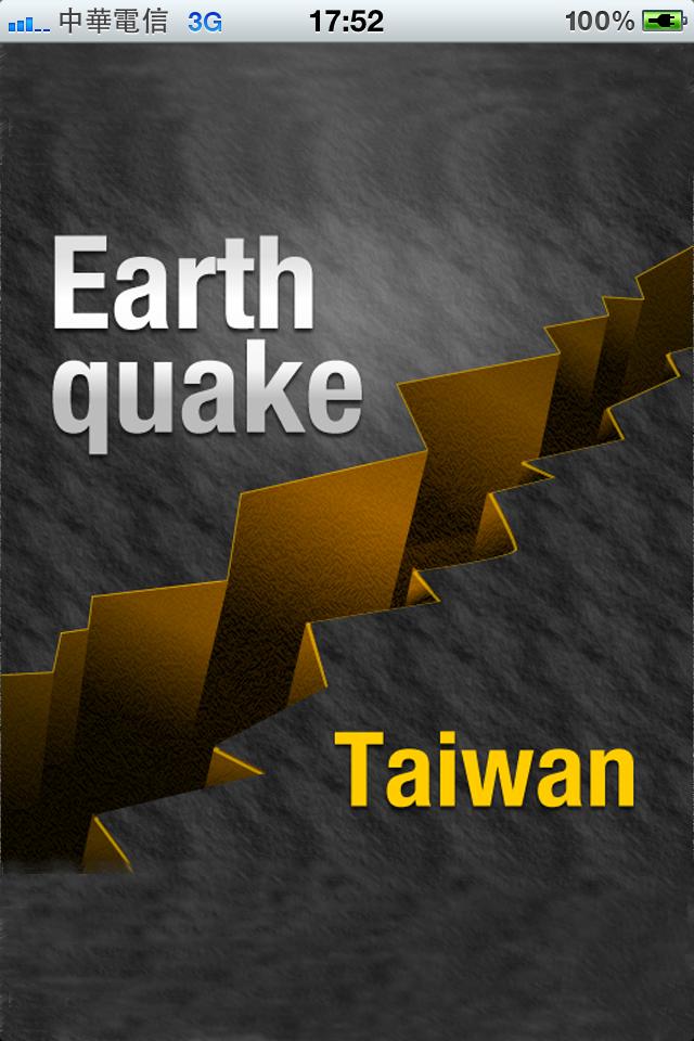 地震報台灣_Fun iPhone Blog_2.PNG