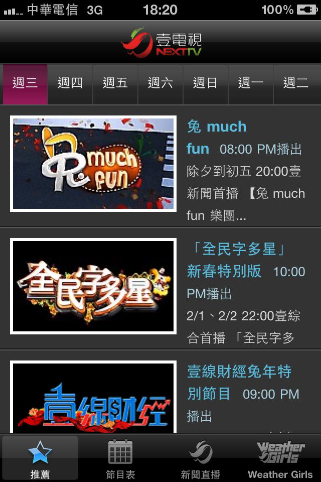 壹電視_Fun iPhone Blog_3.PNG