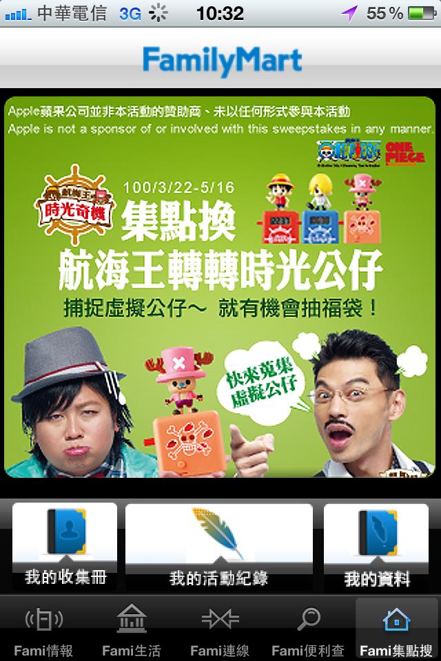 FamilyMart_Fun iPhone Blog_11.PNG