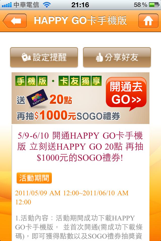 Happy Go_Fun iPhone Blog_8.PNG