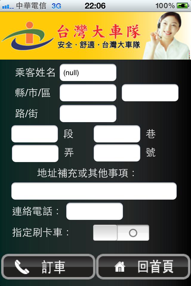 叫車小幫手_Fun iPhone Blog_8.PNG