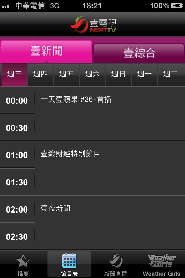 壹電視_Fun iPhone Blog_6.PNG
