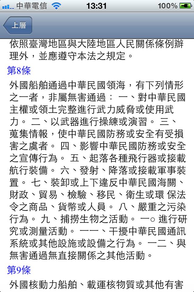臺灣六法全書_Fun iPhone Blog_6.PNG