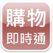 購物即時通_Fun iPhone Blog_01.png
