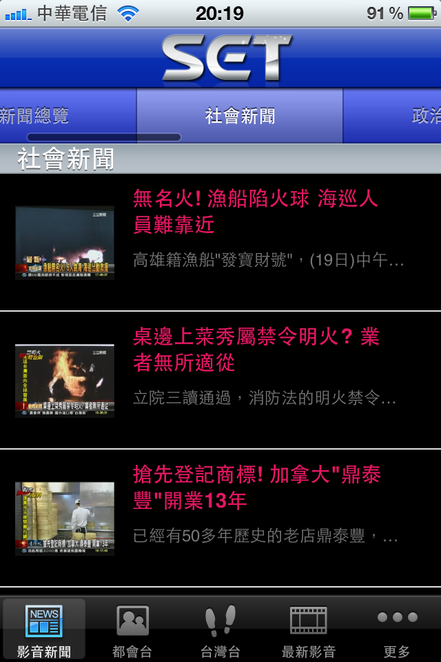 iSET三立電視_Fun iPhone Blog_19.PNG