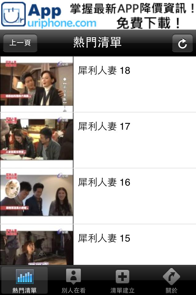 UrTV_Fun iPhone Blog_4.PNG