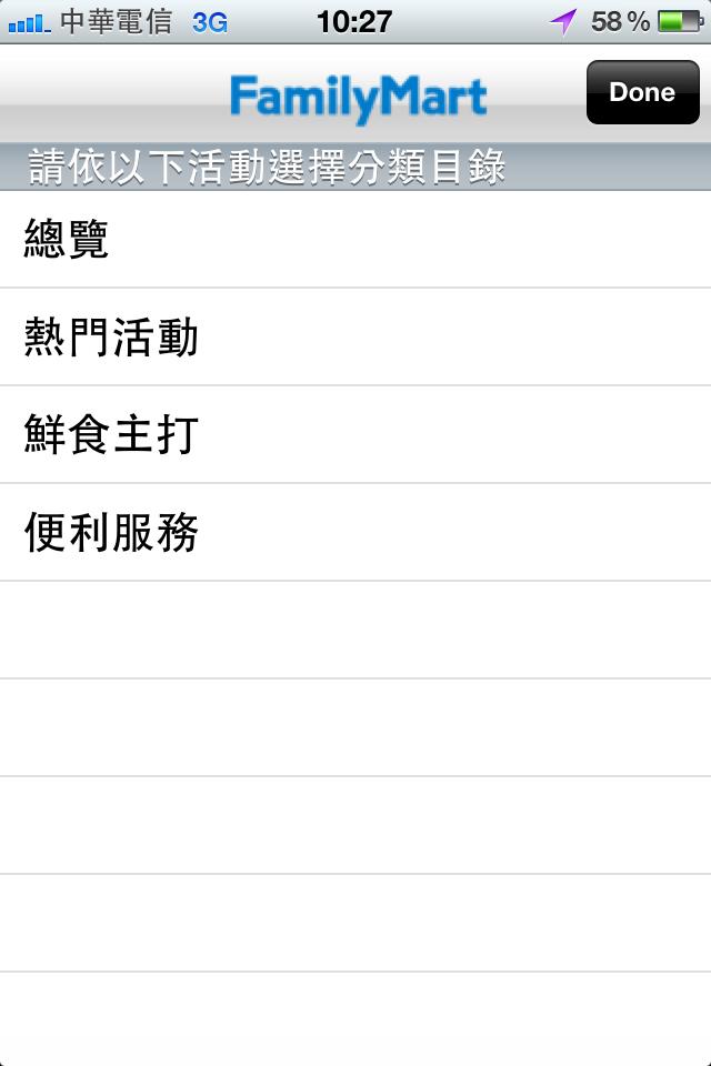 FamilyMart_Fun iPhone Blog_6.PNG
