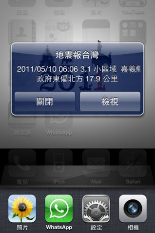 地震報台灣_Fun iPhone Blog_10.PNG