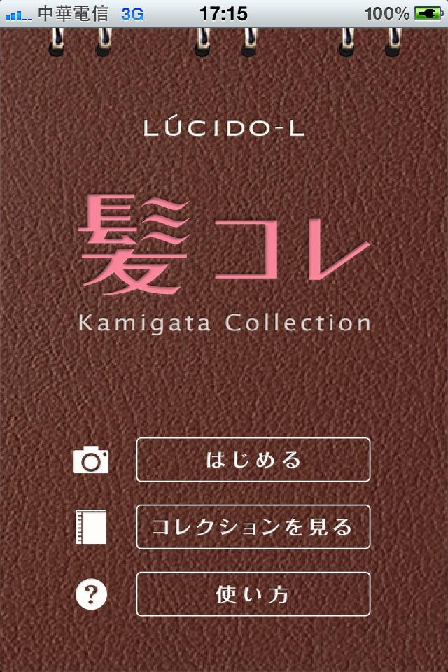 KamiColle_Fun iPhone Blog_0.PNG