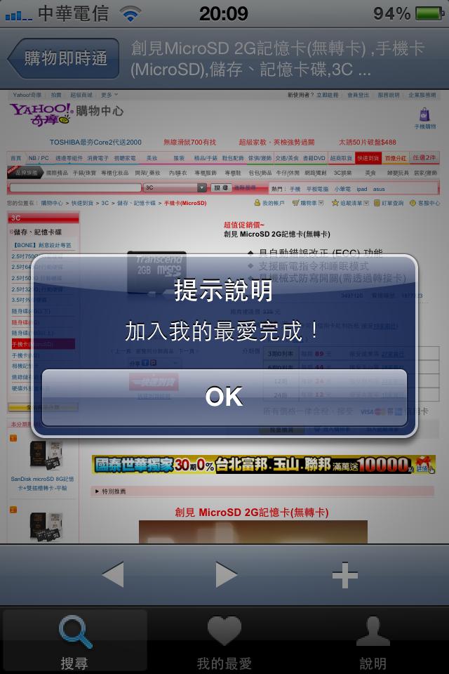 購物即時通_Fun iPhone Blog_07.PNG