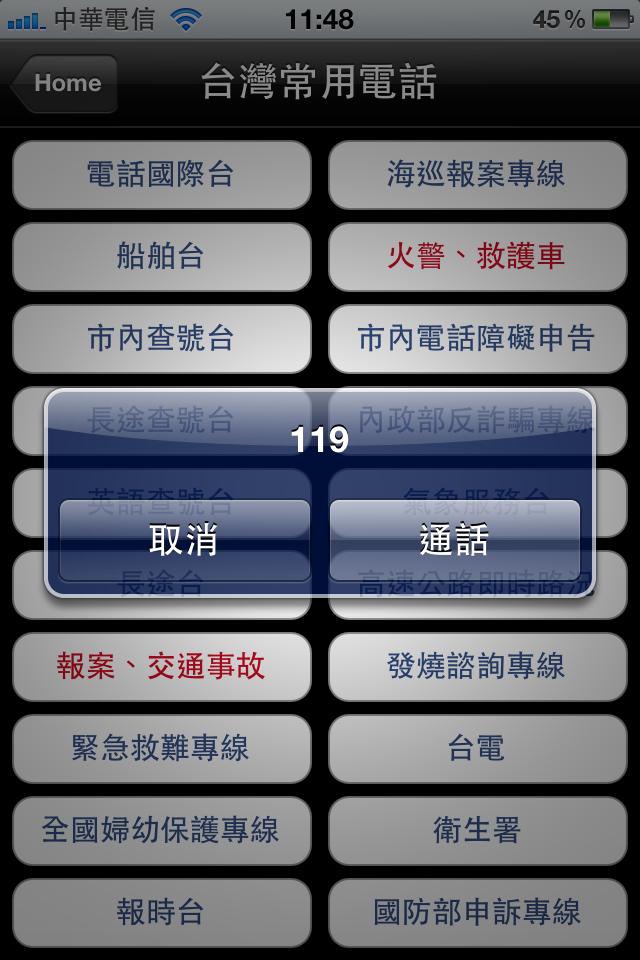 台灣常用網址_Fun iPhone Blog_11.PNG