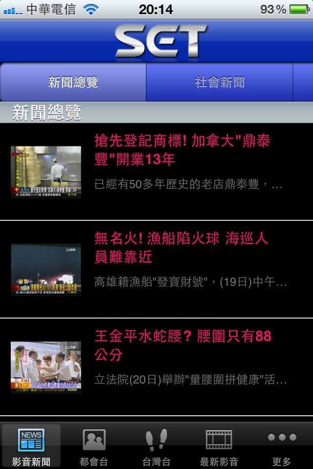 iSET三立電視_Fun iPhone Blog_03.PNG