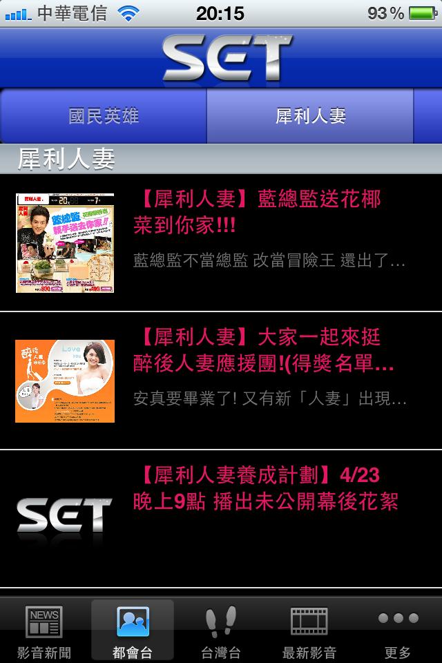 iSET三立電視_Fun iPhone Blog_06.PNG