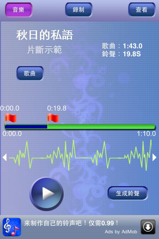 鈴聲悠揚_Fun iPhone Blog_2.PNG