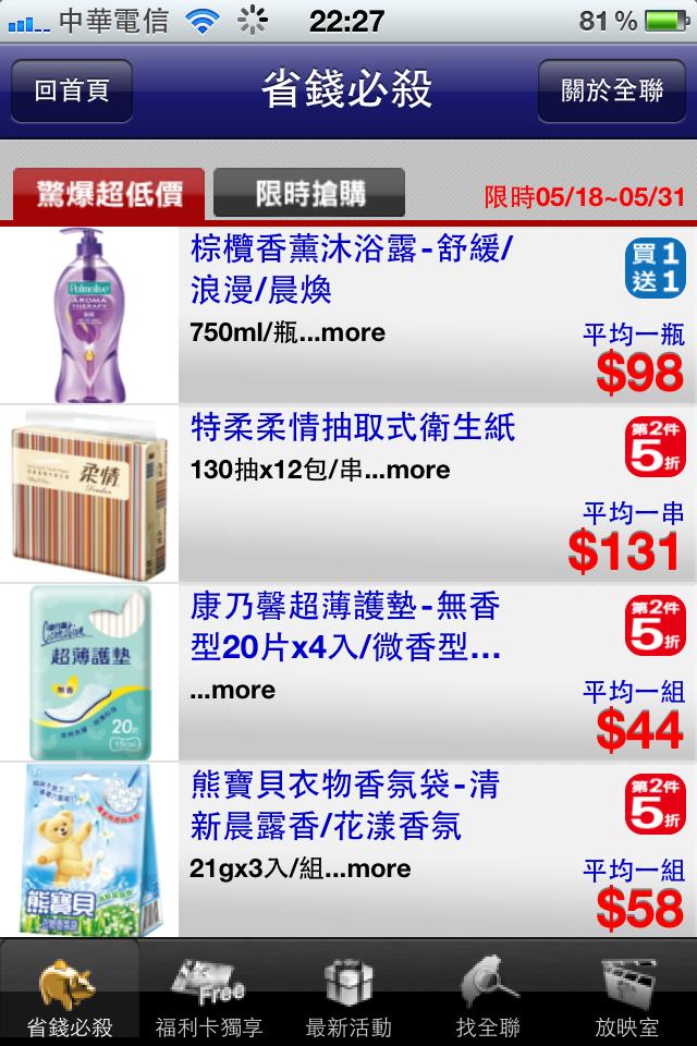 全聯福利中心_Fun iPhone Blog_05.PNG