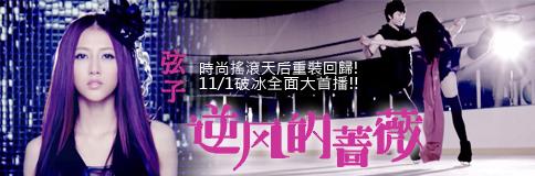 逆風的薔薇11/1全面大首播