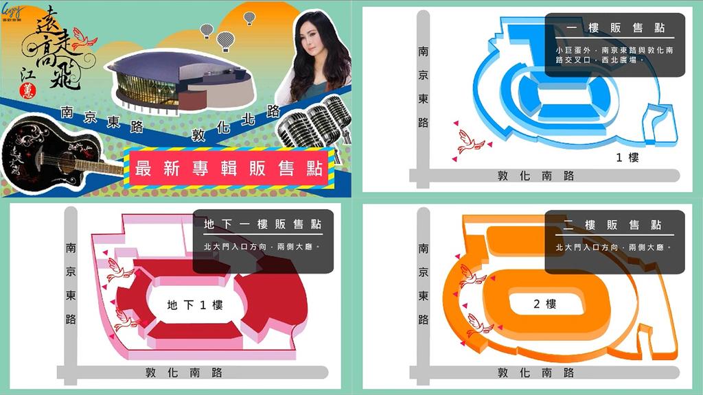 江蕙2013新專輯《遠走高飛》台北小巨蛋販售點