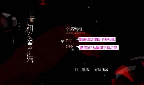 4-字幕選擇