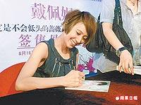 戴佩妮昨在北京幫歌迷簽名_蘋果日報