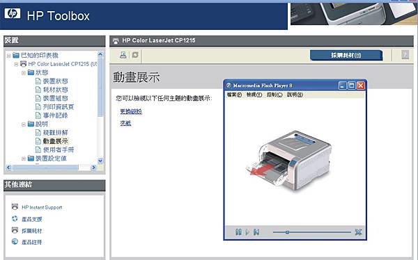 hp toolbox cp1215