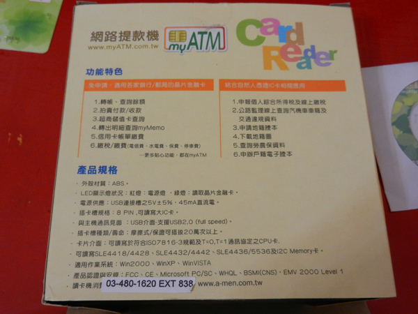國泰世華ATM讀卡機020.jpg
