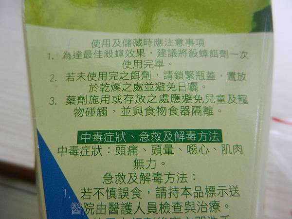 房裡無蟑蟑螂藥 (34).JPG
