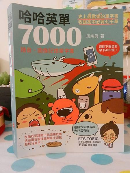哈哈英單7000 (4).JPG