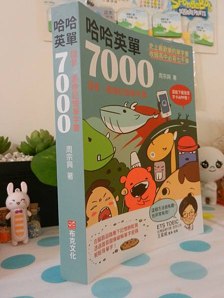 哈哈英單7000 (5).JPG