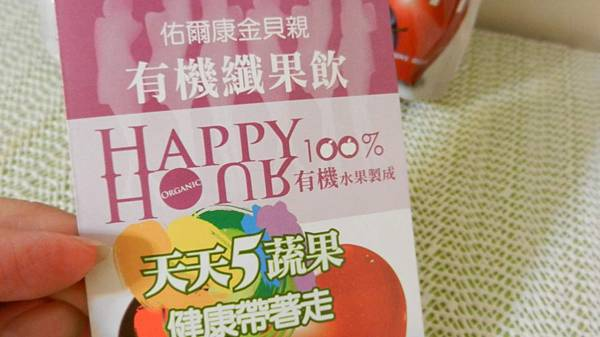 佑爾康金貝親有機纖果飲蘋果洋李 (3).JPG