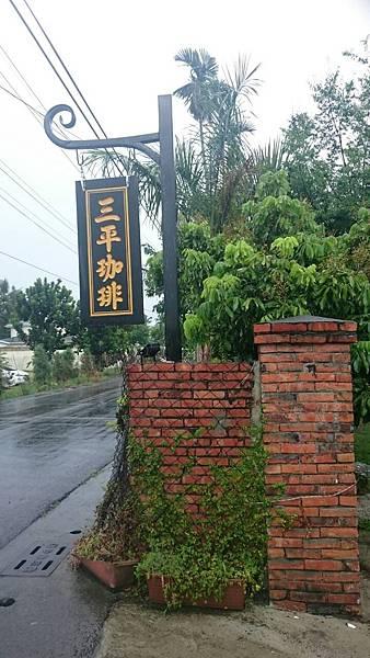 三平珈琲 (2).jpg