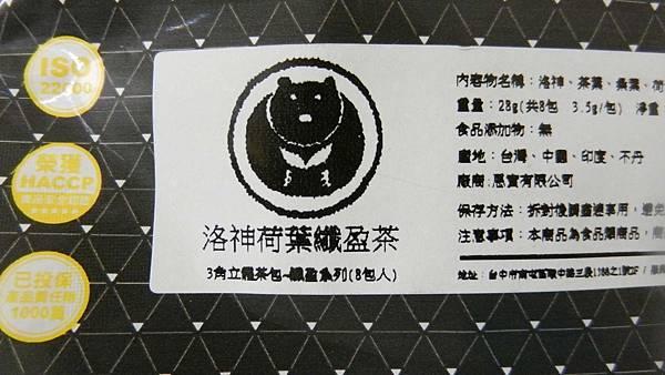 台灣茶人-洛神荷葉纖盈茶3角立體茶包 (4).JPG