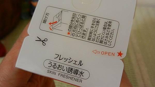 膚蕊Freshel水嫩芯肌前導保濕噴霧 (2).JPG